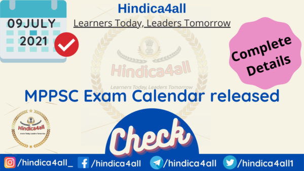 mppsc-has-released-2021-exam-calendar-check-complete-details
